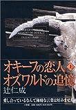 オキーフの恋人 オズワルドの追憶 / 辻 仁成 のシリーズ情報を見る
