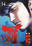 覇-LORD 14 (ビッグコミックス)