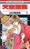 天空聖龍~イノセント・ドラゴン~ 第2巻 (花とゆめCOMICS)