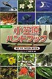 小笠原ハンドブック―歴史、文化、海の生物、陸の生物 (小笠原シリーズ)