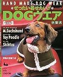 ぜったい着せたい!!DOGウエア小型犬—ミニチュアダックスフント・トイプードル・シーズー