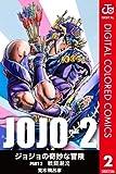ジョジョの奇妙な冒険 第2部 カラー版 2 (ジャンプコミックスDIGITAL)