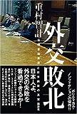 外交敗北−日朝首脳会談と日米同盟の真実 [単行本] / 重村 智計 (著); 講談社 (刊)