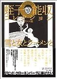蛭子能収コレクション (グルメ編)