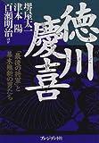 徳川慶喜―「最後の将軍」と幕末維新の男たち