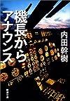 機長からアナウンス (新潮文庫)