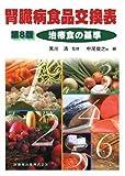腎臓病食品交換表―治療食の基準