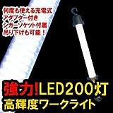 高輝度LED200灯ワークライト充電式作業ライト急な修理作業に吊り下げ式 マグネット付き