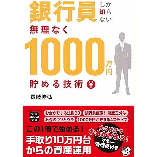 銀行員しか知らない 無理なく1000万円貯める技術 (宝島SUGOI文庫)