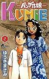 パンゲアの娘 KUNIE(2) (少年サンデーコミックス)