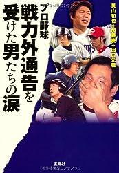 プロ野球 戦力外通告を受けた男たちの涙 (宝島SUGOI文庫)