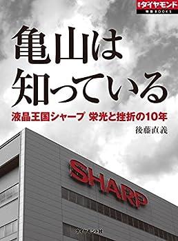 亀山は知っている 液晶王国シャープ栄光と挫折の10年 週刊ダイヤモンド 特集BOOKS