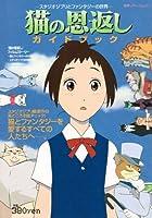 猫の恩返しガイドブック―スタジオジブリとファンタジーの世界 (TOKUMA LADY'S MOOK)