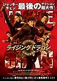 ライジングドラゴン(ジャッキー・チェン主演) [DVD]