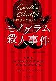 モノグラム殺人事件 (〈名探偵ポアロ〉シリーズ)