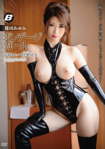 ボンデージガール 超絶Iカップ痙攣SEX 篠田あゆみ BeFree [DVD]