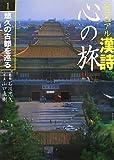ビジュアル漢詩 心の旅1 悠久の古都を巡る