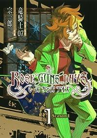 ROSE GUNS DAYS Season1(1) (ガンガンコミックスJOKER)