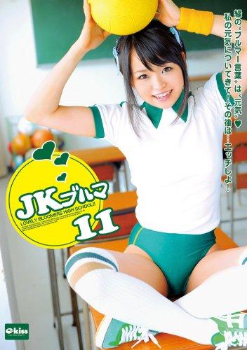 JKブルマ11 [DVD]
