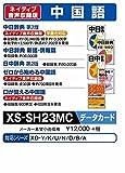 カシオ 電子辞書 追加コンテンツmicroSDカード版  中日辞典 日中辞典 XS-SH23MC