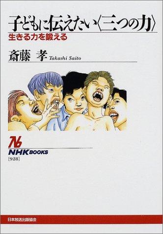 子どもに伝えたい「三つの力」―生きる力を鍛える (NHKブックス)