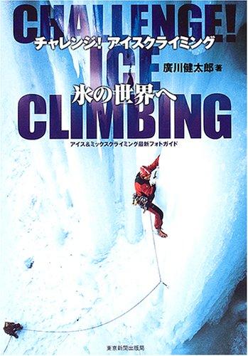 氷の世界へチャレンジ!アイスクライミング―アイスクライミング最新フォトガイド
