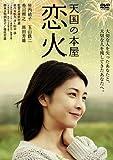 天国の本屋 恋火 [DVD]