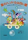 風のハンドルは白い雲 マキちゃんと車いすドライバー (イワサキ・ライブラリー)