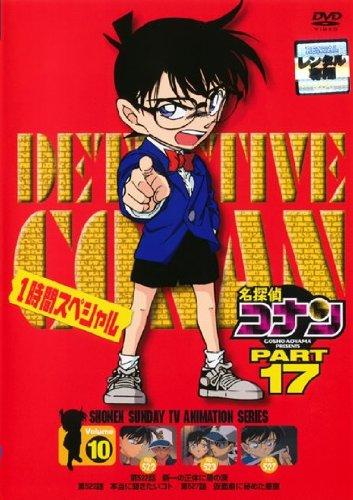 名探偵コナン PART17 vol.10 [レンタル落ち]
