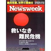 Newsweek (ニューズウィーク日本版) 2015年 9/15 号 [救いなき難民危機]