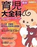 最新育児大全科—Baby‐mo (主婦の友生活シリーズ)