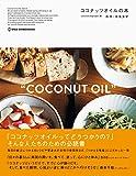 ココナッツオイルの本