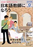 日本語教師になろう—まるごとガイド (2004年度版) (アルク地球人ムック)