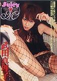 Juicy M武田真理子[DVD]