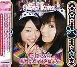 Chu☆おねがいマイメロディ(限定盤B)