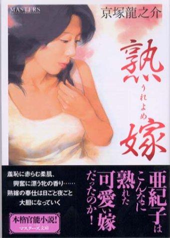 [京塚龍之介] 熟嫁