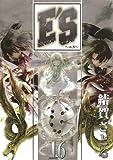 E'S 16 (Gファンタジーコミックス)