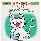 ノンタン おしっこしーしー (赤ちゃん版ノンタン)