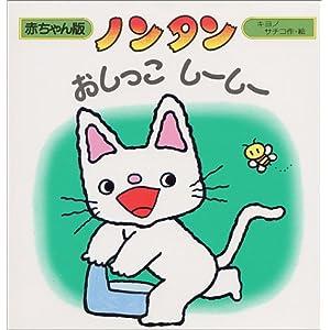 ノンタン おしっこしーしー (赤ちゃん版ノンタン)                       単行本                                                                                                                                                                            – 1987/8/27