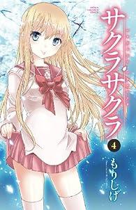 サクラサクラ 4 (少年チャンピオン・コミックス)