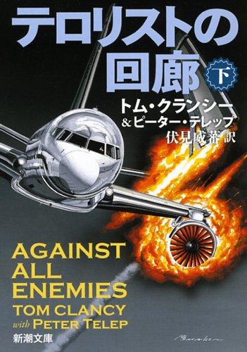 テロリストの回廊(下) (新潮文庫)