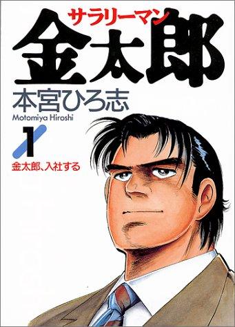 サラリーマン金太郎 1 (ヤングジャンプ・コミックス) [コミック] / 本宮 ひろ志 (著); 集英社 (刊)