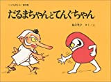 img - for Little Daruma & Little Tengu: A Japanese Children's Tale [Japanese Edition] book / textbook / text book