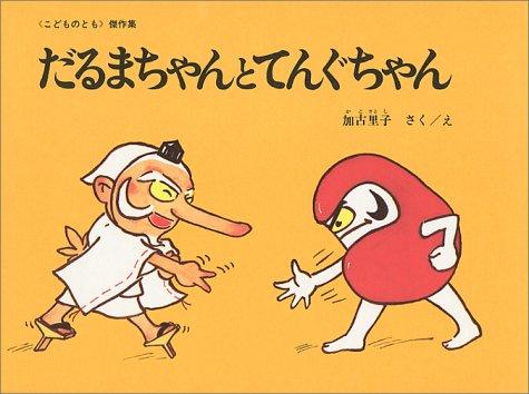 「だるまちゃん」絵本作家・加古里子(かこさとし)死去