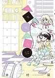 ツミキズム (百合姫コミックス)