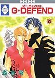 G・DEFEND(23) (冬水社・ラキッシュコミックス)