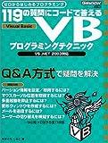 119の質問にコードで答えるVBプログラミングテクニック―ゼロからはじめるプログラミング (アスキームック―Ascii programming mook)