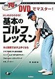 基本のゴルフレッスン—DVDでマスター!