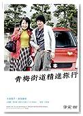 MUSIC ON! TV 10th Anniversary × SPEEDSTAR RECORDS  Presents スペシャルドラマプロジェクト Vol.2 『青梅街道精進旅行』