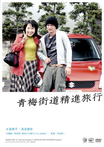 青梅街道精進旅行 [DVD]